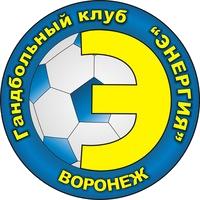 Гандбольный клуб Энергия. Воронеж