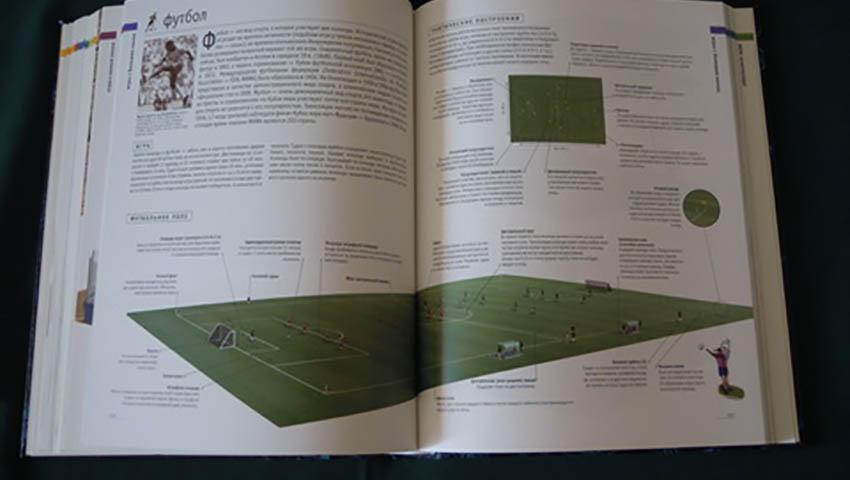 Спортивная энциклопедия, архив и новости – все о спорте на одном сайте